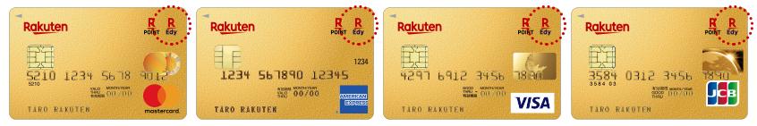 楽天カードの家族カードへのedyの付け方について …