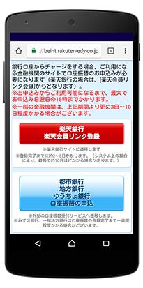 手順3(初回のみ). [おサイフケータイ/楽天Edyオンラインを連携する]をタップ