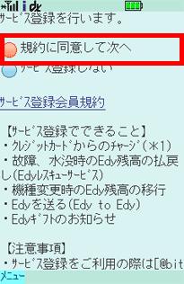 手順3. 情報入力