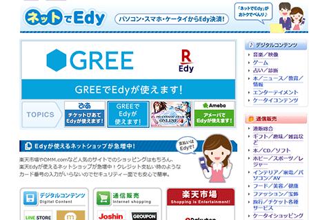 手順1.楽天Edyが使えるネットショップを探し、商品の注文画面でお支払い方法に楽天Edyを選択