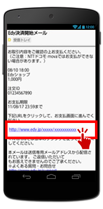 手順2. おサイフケータイのメールアドレスを入力すると、決済開始メールが届くので、URLをクリック※サイト接続の確認画面が表示された場合は、携帯サイト用ブラウザを選択してください。