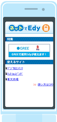 手順1. 楽天Edyが使えるネットショップを検索し、商品の注文画面でお支払い方法に楽天Edyを選択