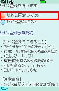手順3. [規約に同意して次へ]を選択