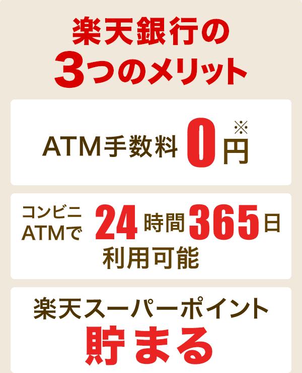 楽天 銀行 atm 入金