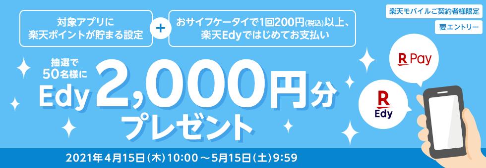 楽天モバイル契約者限定2,000円分のポイントプレゼント