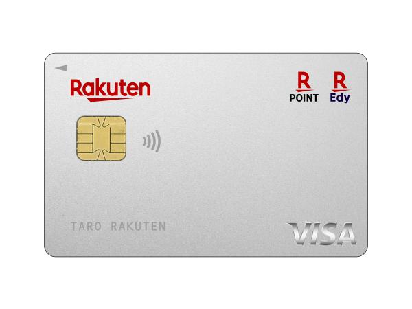 Edy機能付き楽天カードの使い方 | 電子マネー 楽天Edy