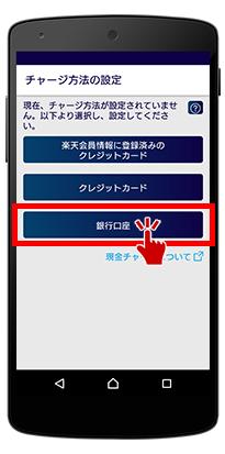 手順4(初回のみ). 情報入力