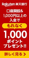 ab16a2fae43f 楽天銀行口座開設と合計1,000円以上の入金でもれなく1,000ポイントプレゼント.