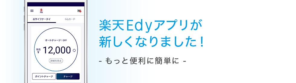 14e35c6efa3f ... 楽天Edyアプリが新しくなりました!