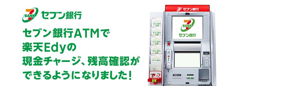 7a762d293da0 必ず セブン銀行ATMで楽天Edyの現金チャージ、残高確認ができるように ...