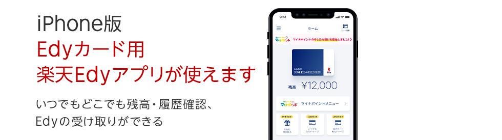 iPhone版 Edyカード用楽天Edyアプリが新登場!!