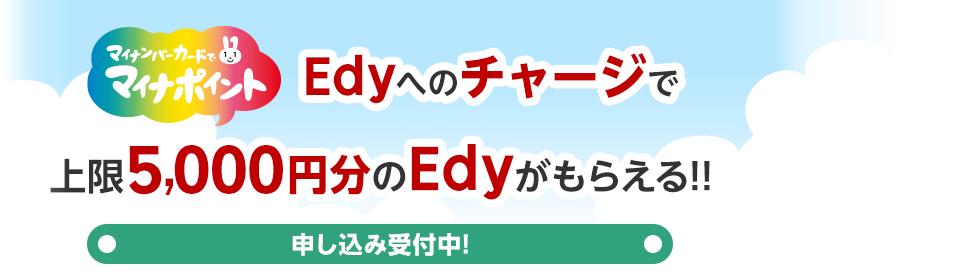 Edyへのチャージで最大5,000円分のEdyがもらえる
