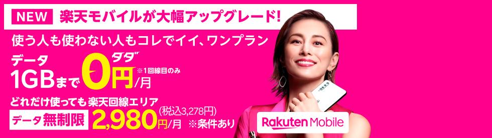 「Rakuten UN-LIMIT V」が大幅アップグレード!