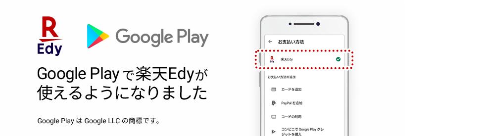 Google Play で楽天Edyが使えるようになりました