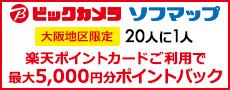 0eb32a3fbde8 ... 【楽天ポイントカード】ビックカメラキャンペーン!