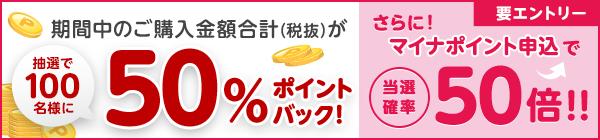 【楽天ポイントカード】50%ポイントバックが当たる!さらにマイナポイント申込で当選確率50倍!