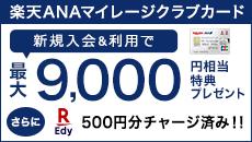 29d453925dee 2019/4/22: 年会費無料×期間限定9000円相当の特典プレゼント!